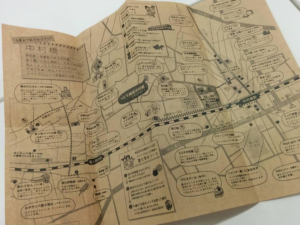 中村橋在住のママ友ネットワークで集めた情報がぎゅーーー!