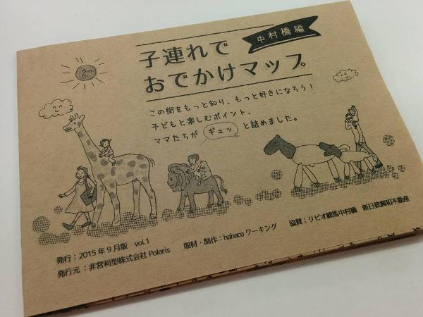 表紙イラストは、区立美術館前にいる動物のオブジェたちたちがモチーフ